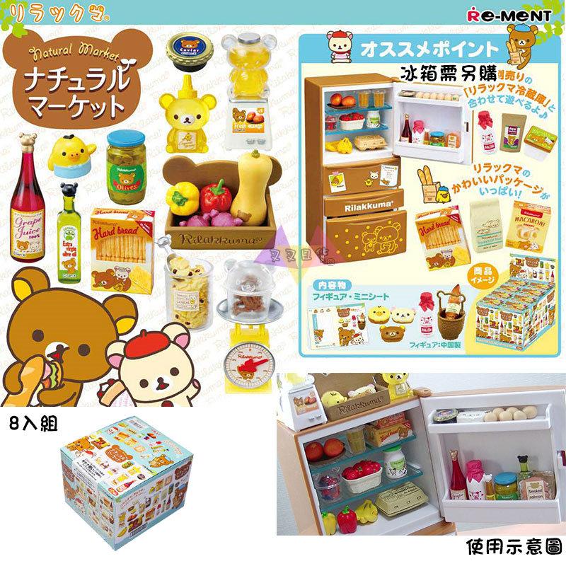 叉叉日貨 懶懶熊拉拉熊外國超市Re-ment公仔食玩盒玩8入組盒裝~好評再販 日本正版【Ri70626】預購1月