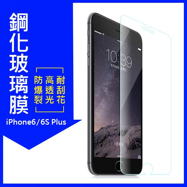 《超犀利影像》日本超硬防爆 iPhone5S 6S plus SE 鋼化玻璃保護貼膜 手機保貼 非空壓殼 3D曲面 磁吸線