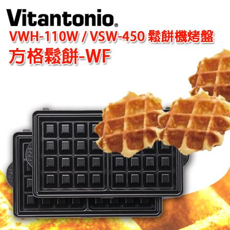 "日本 Vitantonio VWH-110W VSW-450 PVWH-10-WF 鬆餅機烤盤 方格██代購██ ""正經800"""