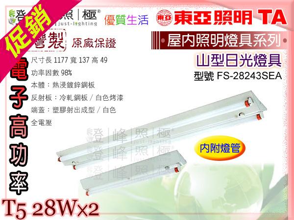 【東亞】T5 28W×2 山型日光燈具 高功率 附燈管 原廠保證 台灣製 特價中#28243SEA【燈峰照極my買燈】