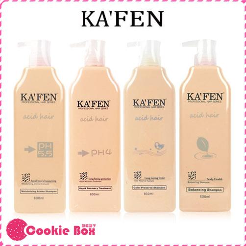 KAFEN 卡氛 酸性 蛋白質 洗髮精 滋養霜 系列 清潔 護髮 保濕 護色 控油 低敏感 800ml *餅乾盒子*