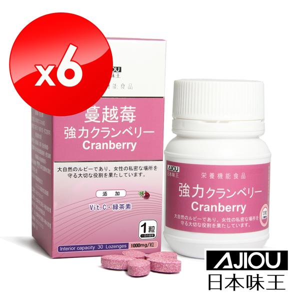 ◆原廠◆日本味王強效蔓越莓錠(30粒╱瓶)X6