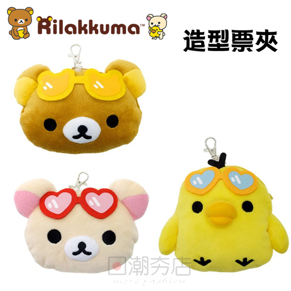 [日潮夯店] 日本正版進口 拉拉熊 懶懶熊 毛絨 造型 立體 伸縮 票夾 零錢包 三款