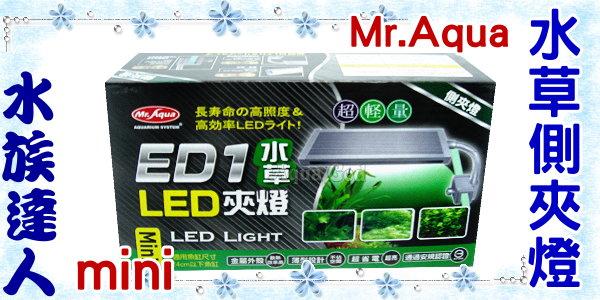 【水族達人】水族先生Mr.Aqua《ED1水草LED側夾燈mini.E-MR-811》LED