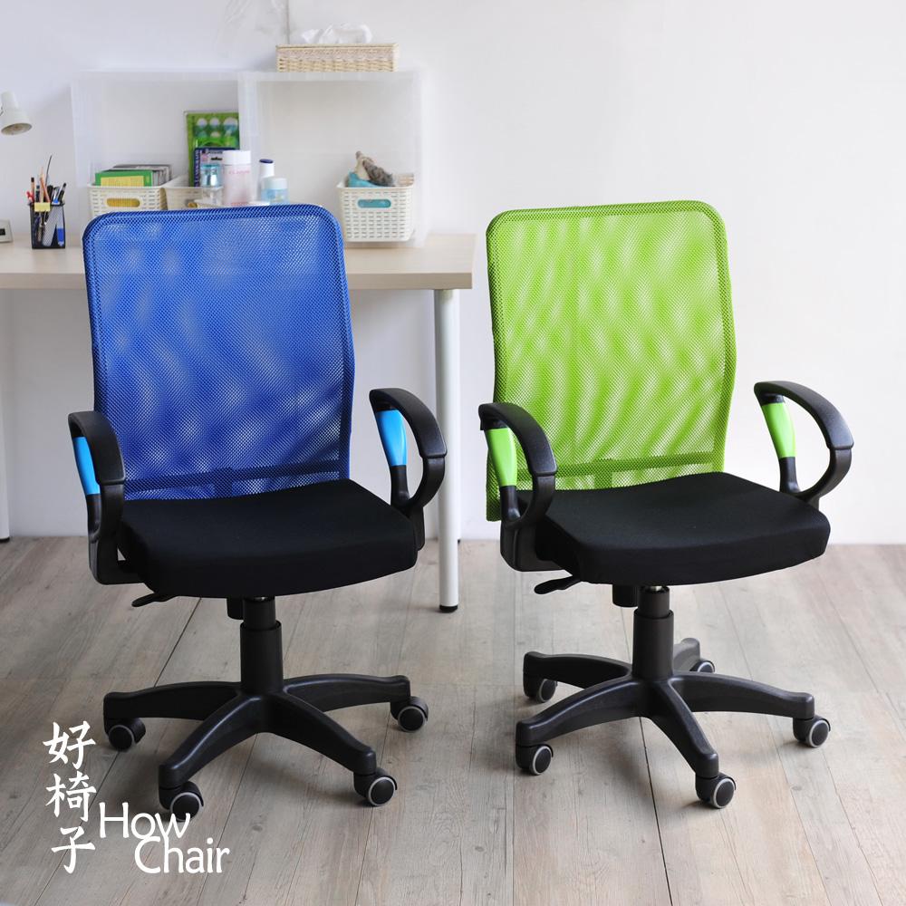 【How Chair 好椅子】超涼感透氣扶手電腦椅(辦公椅 靠背 滑輪)