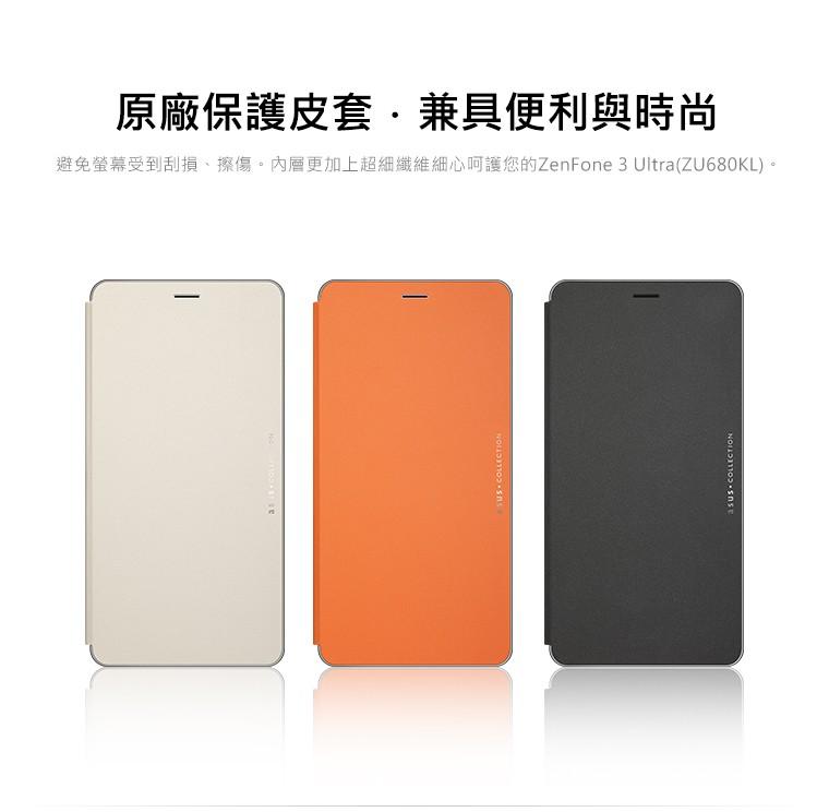 原廠皮套 ASUS ZenFone 3 Ultra ZU680KL 原廠側掀皮套/手機殼/手機套/保護套【馬尼行動通訊】