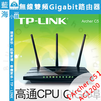 TP-LINK Archer C5 AC1200無線雙頻Gigabit路由器