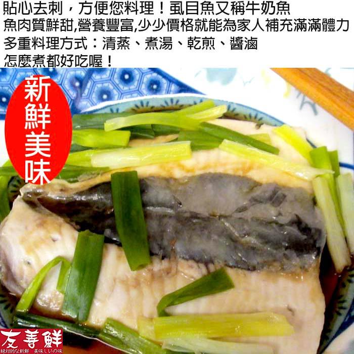 【友善鮮】無刺虱目魚肚1片組( 120g±10%/1片 )1010000002(冷凍商品)