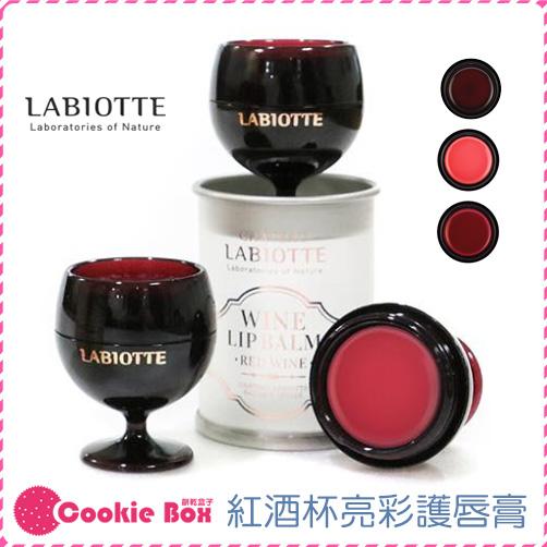 韓國 LABIOTTE 紅酒杯 亮彩 護唇膏 7g 葡萄酒 奶酪陷阱 金高恩 *餅乾盒子*