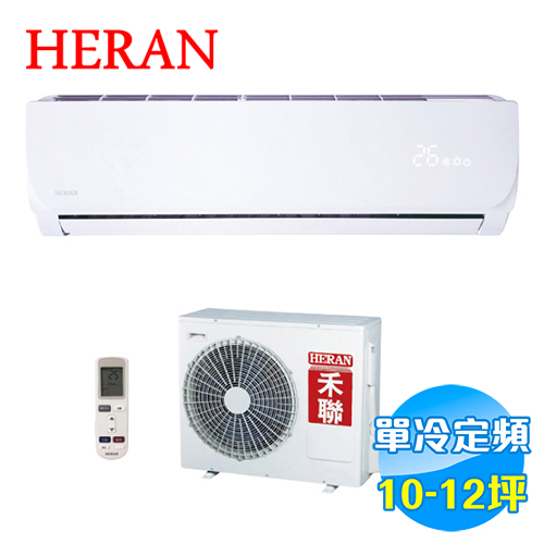 禾聯 HERAN 精品型 單冷定頻 一對一 分離式 冷氣 HI-72B / HO-722N