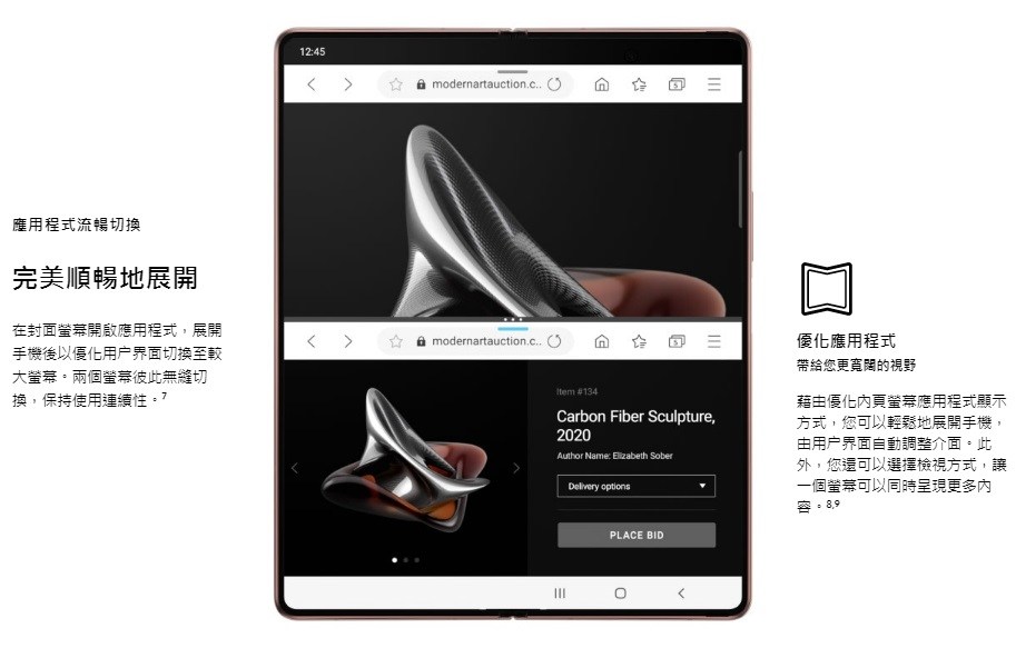 藉由優化內頁螢幕應用程式顯示方式,您可以輕鬆地展開手機,由用户界面自動調整介面。此外,您還可以選擇檢視方式,讓一個螢幕可以同時呈現更多內容。