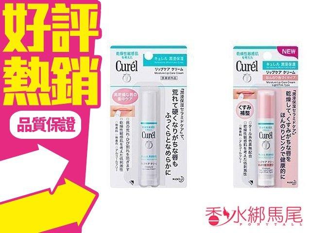 花王 Curel 乾燥性敏感肌系列 潤浸保濕護唇膏 4.2g 無色/粉色 二款供選?香水綁馬尾?