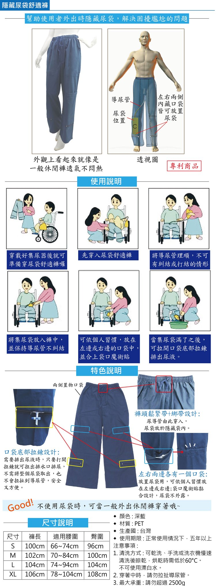 隱藏式尿袋褲:專利尿袋褲;銀髮族、老人用品,尿失禁者使用,舒適、透氣不悶熱,四季皆可穿,可隱藏尿袋,尿袋使用者自在外出,也可當一般休閒褲使用。