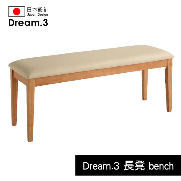【Dream.3】3段式延伸!附收納架的延伸式餐桌 長凳
