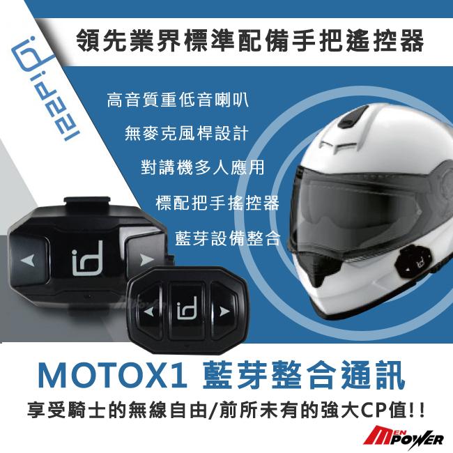 【禾笙科技】免運 id221 MOTOX1 騎士藍芽耳機 整合通訊 無麥克風桿 標配遙控器 重低音喇叭 MOTO X1