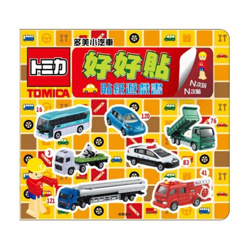 【卡通夢工場】好好貼貼紙遊戲書-多美小汽車 TM010F