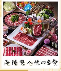 紅巢燒肉工房台中公益店 Pickup店 熱銷TOP2 海陸燒肉雙人套餐