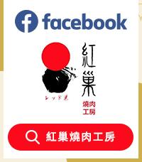 紅巢燒肉工房台中公益店 Pickup店 facebook粉絲專頁