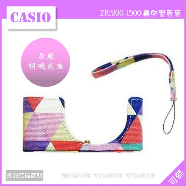 可傑數位 原廠 CASIO 卡西歐 EX-ZR專用 幾何 相機底座 彩色底座 內附手腕帶 適用ZR-1300、ZR-1500