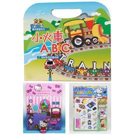 【孩子國】小火車ABC磁貼手提包+HELLO KITTY OR 多啦A夢輕巧包
