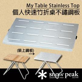 【鄉野情戶外用品店】 Snow Peak |日本| 個人快速竹折桌-不鏽鋼板/搭配個人快速竹折桌LV-034T使用/LV-038 【My Table】