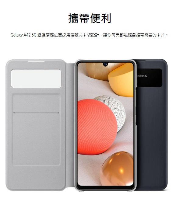Galaxy A42 5G 透視感應皮套採用隱藏式卡袋設計,讓你每天都能隨身攜帶需要的卡片。