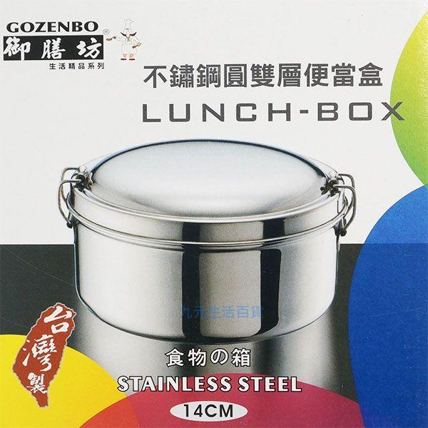 【九元生活百貨】御膳坊 雙層便當盒/14cm 不鏽鋼便當盒