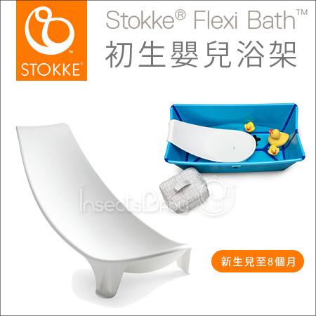 ?蟲寶寶?【挪威STOKKE】 Flexi Bath 折疊式浴盆初生嬰兒浴架 0~8M適用