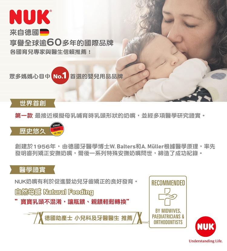 德國 NUK SENSITIVE全矽膠安撫奶嘴(4色可選)