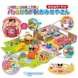 【限時特價】-日本PINOCCHIO 三麗鷗Hello Kitty可愛甜蜜家庭組 (AG31071)【家家酒玩具】
