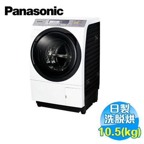 國際 Panasonic 日本製 10.5公斤 洗脫烘滾筒洗衣機 NA-VX73