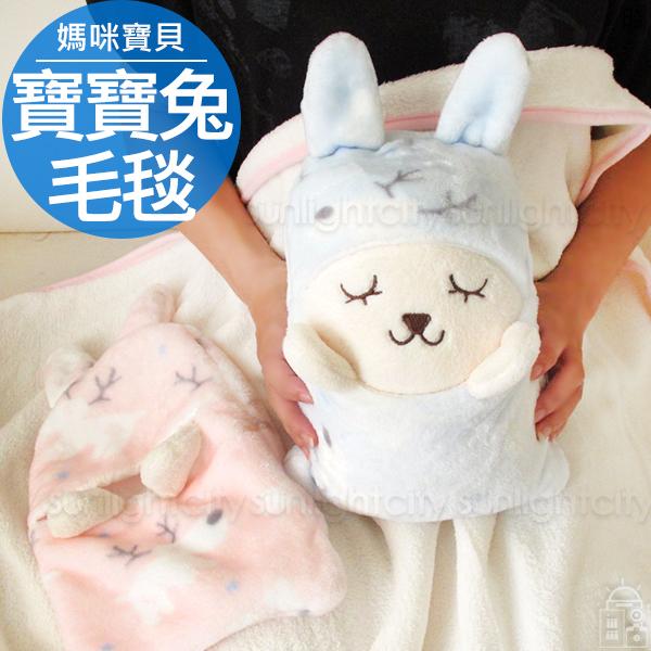 日光城。寶寶兔毛毯(可收納),披肩冷氣毯懶人毯空調毯車用毯抱毯毯子小毛毯被子寶貝保暖 聖誕交換禮物推薦