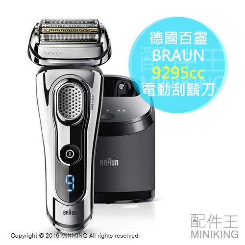 【配件王】日本代購 德國百靈 BRAUN 9295cc 電動刮鬍刀 音波 4刀頭 5段式 可水洗 勝 9095cc