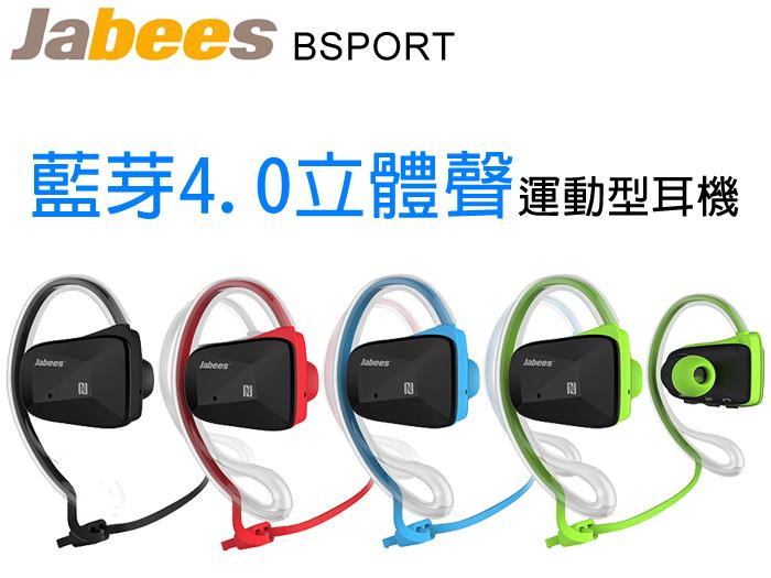 年終回饋 Jabees BSPORT 專業運動防水藍牙耳機 4.0 防脫設計 納米 生活防水 高清立體聲頭戴式無線藍芽耳機 入耳式 入耳式 支援NFC/TIS購物館
