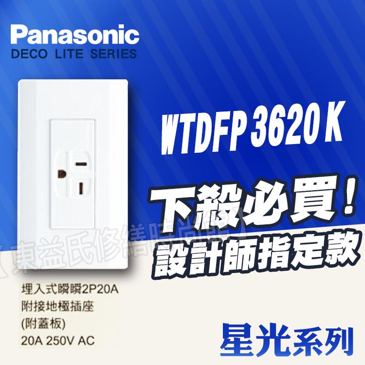 【東益氏】Panasonic國際牌開關+星光WTDFP3620K方型冷氣插座(220V)附蓋板+另售中一熊貓