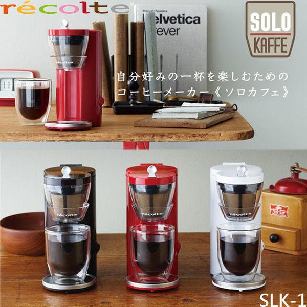 【現貨】recolte 日本 麗克特 Solo Kaffe 單杯咖啡機 SLK-1 台灣公司貨 日本設計