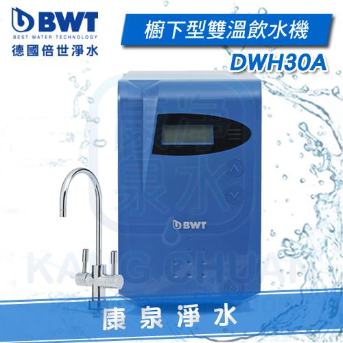 ◤全台免費安裝◢ BWT 德國倍世 DWH 30A 智慧型櫥下冷熱雙溫飲水機【分期0利率】