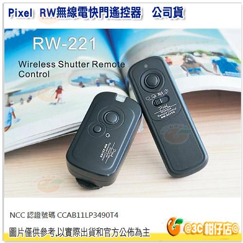 免運 品色 Pixel RW-221 E3 無線快門遙控器 公司貨 RW221 RS-60E3 連拍 B快門 生態攝影 夜間攝影 運動攝影 Canon 760D 80D 70D 100D Pentax..