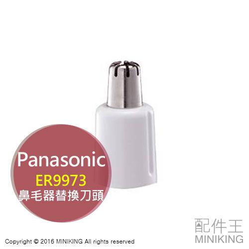 【配件王】日本代購 Panasonic 國際牌 鼻毛器 替換用 刀頭 替刀 ER9973 適用 ER-GN20 GN25