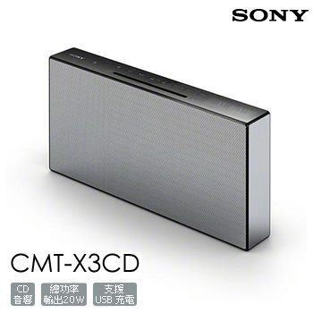 SONY CMT-X3CD 藍芽 喇叭 藍芽喇叭 CD FM USB 隨身碟 家用音響 床頭組合音響 ★全館免運 集雅社