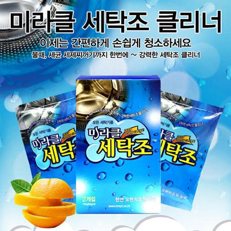 韓國 奇蹟魔俐強效洗衣機清潔劑 50gx2包入 盒裝 洗衣槽清潔劑 洗衣機 除菌 去污劑 抗菌【B061953】