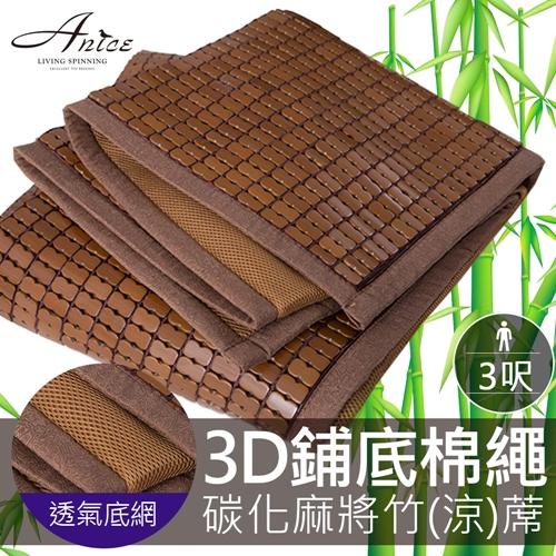 棉繩碳化麻將竹涼蓆-3呎單人 3D透氣網墊設計 / 全天然無染劑 / SGS認證 A-nice