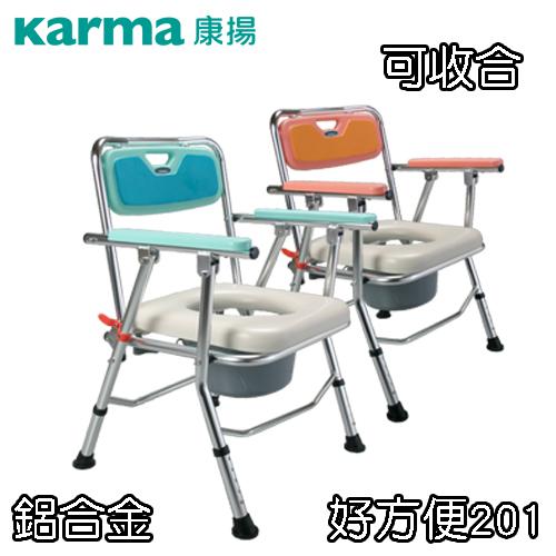便器椅 便盆椅 可收合 鋁合金 康揚 好方便201