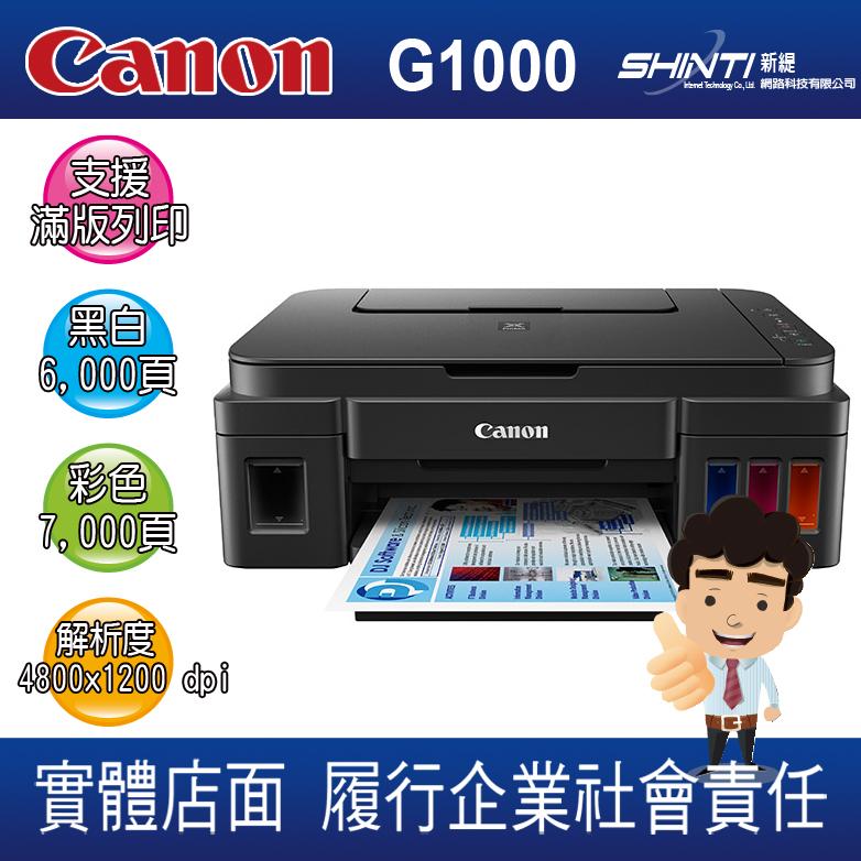 【免運*公司貨*現貨】CANON PIXMA G1000原廠連續大供墨印表機 另有G2002/G3000