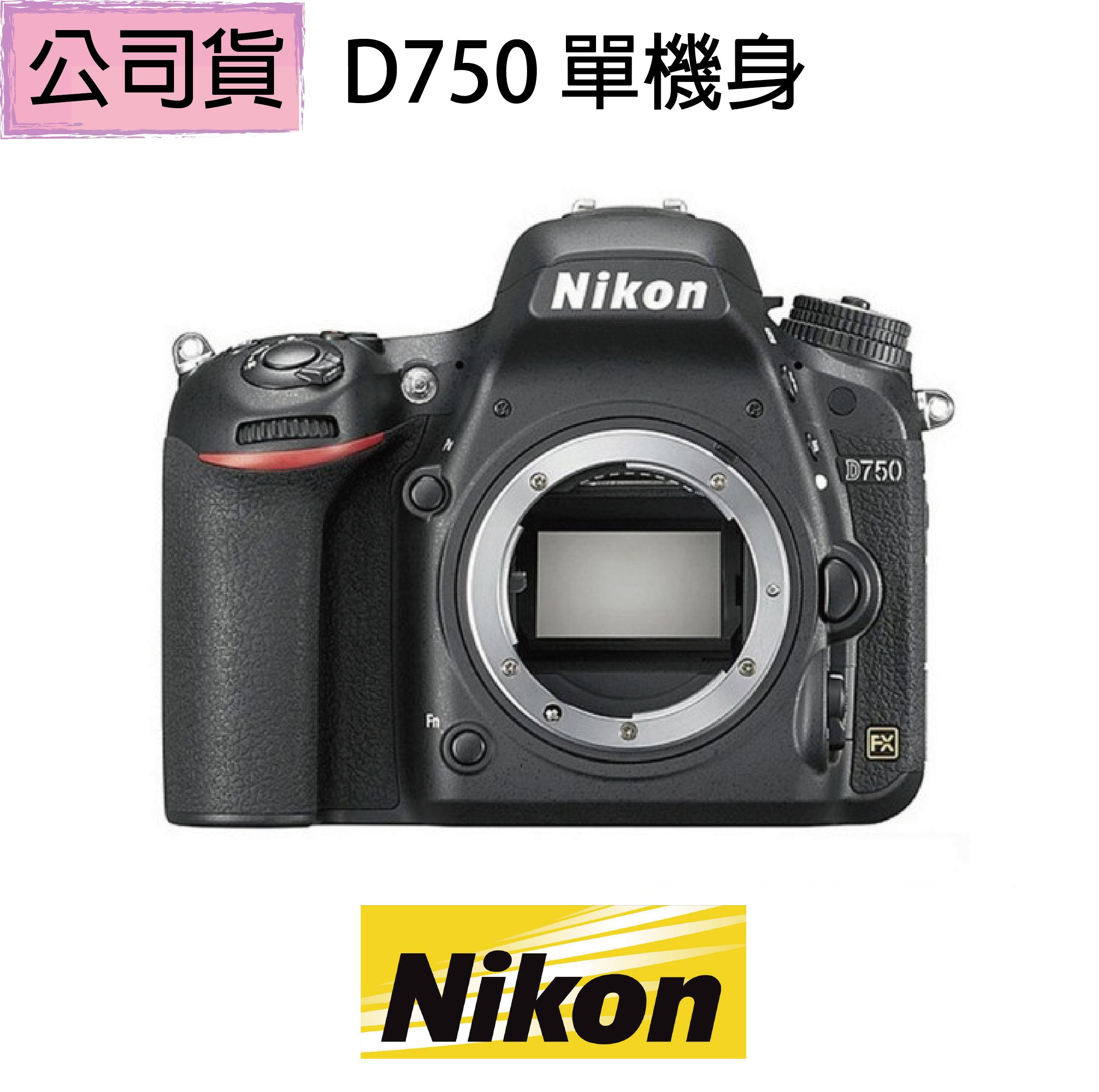 贈【大吹球+拭淨布+拭淨筆】【Nikon】D750單機身(公司貨)▼