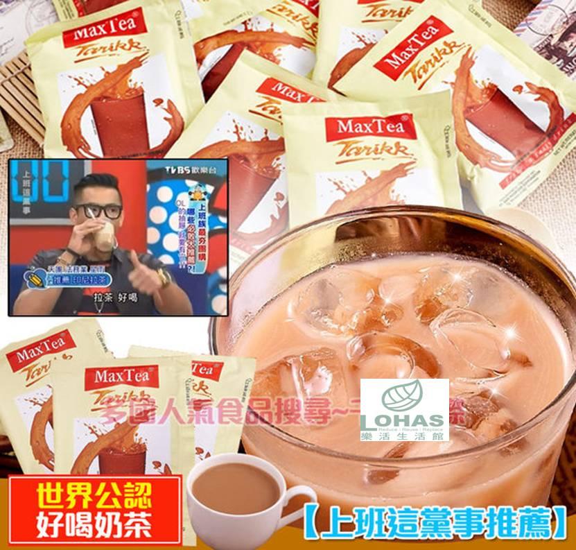 【免運】Max Tea 印尼奶茶 30包/袋  樂活生活館