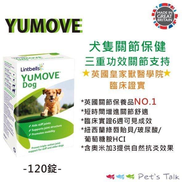 英國YUMOVE優骼服關節保健(三重功效關節支持)(120錠裝) Pet\