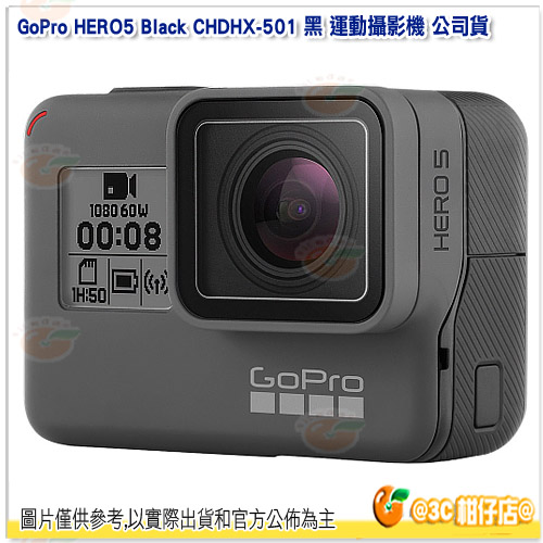 尾牙 禮物 現貨 可分期 GoPro HERO5 Black CHDHX-501 黑 運動攝影機 公司貨 極限運動 攝影機 另售 GoPro HERO4