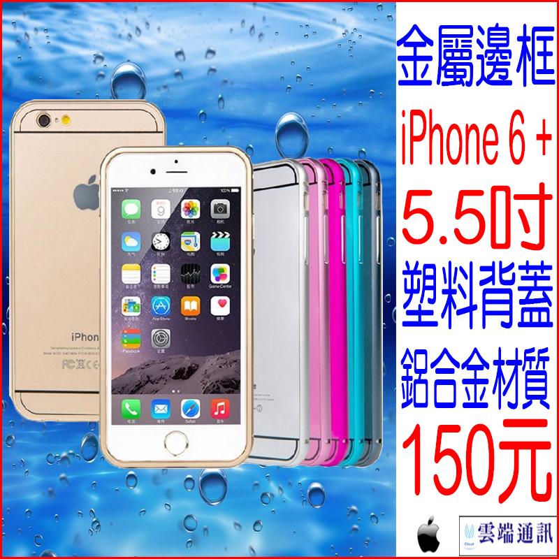 ☆雲端通訊☆ Apple 蘋果 iPhone 6 6S PLUS 5.5吋金屬邊框加背蓋 保護殼 推拉 透明背蓋 變色