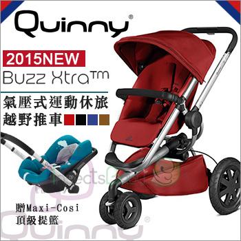 ?蟲寶寶?荷蘭【Quinny】Buzz Xtra 氣壓式運動休旅越野推車+贈提籃&越野前輪《現+預》